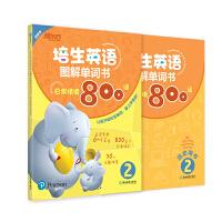 新东方 培生英语图解单词书2:日常情境800词 [6-12岁] 让孩子轻松背单词 爱上学英语