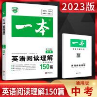 2022新版 一本中考英语阅读理解150篇 第13次修订 初中七八九年级英语阅读理解总复习 人教版中考英语阅读专项训练题