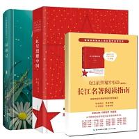 红星照耀中国&昆虫记共2册 &阅读指南