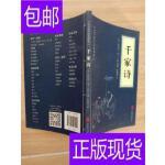 [二手旧书9成新]中华国学经典精粹 千家诗 /[宋]谢枋得、[明]王相