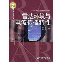 雷达环境与电波传播特性 焦培南,张忠治著 电子工业出版社9787121047046