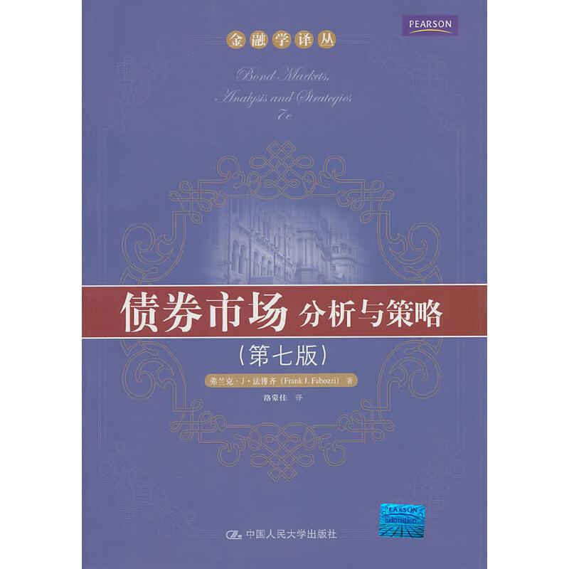 债券市场:分析与策略(第七版)(金融学译丛)