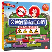交通安全互动百科
