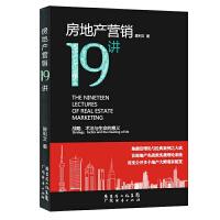 房地产营销19讲(战略术法与生命的意义)