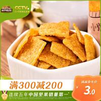 【三只松鼠_小贱小米锅巴60gx1袋】休闲零食特产小米锅巴麻辣味