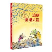 森林警察局:追捕坚果大盗(奇想国畅销儿童小说系列)