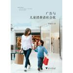 广告与儿童消费者社会化