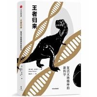 王者归来:复活灭绝物种的新科学