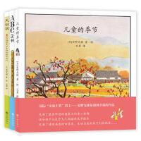 """安野光雅""""美丽的绘本""""系列(全3册)(与世界绘本大师一起艺术创想!能读出幸福感的美妙作品,国家图书馆"""