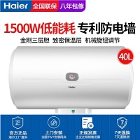 海尔(Haier)40升L电热水器 1500W二级能效储水式防电墙电热水器