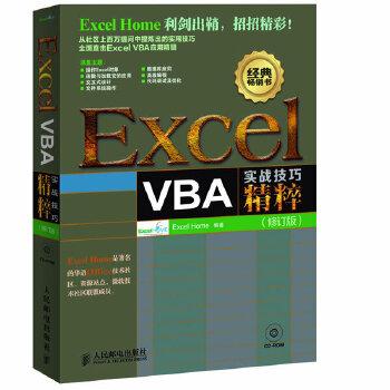 Excel VBA实战技巧精粹(修订版)(Excel Home的全新力作,《别怕,Excel VBA其实很简单》的进阶篇,从夯实基本功到修炼实力的必读精典。VBA,破译职场生存密码,高效率人士的秘密武器。)