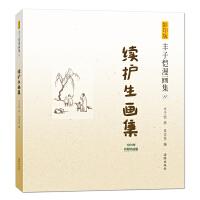 影印版丰子恺漫画集:续护生画集