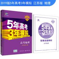 53高考 2019B版专项测试 高考地理 5年高考3年模拟 江苏省专用 五年高考三年模拟 曲一线科学备考