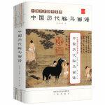 中国历代鞍马画谱