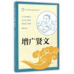 增广贤文(中小学传统文化必读经典)