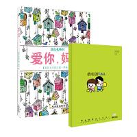 爱你,妈妈+养娃日记草稿本(套装共2册)