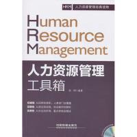 【二手书旧书95成新】人力资源管理工具箱,徐伟著,中国铁道出版社