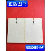 【旧书二手书9成新】读库1406+1405【都 藏书票)】2本和售 /张立宪 著 新星出版社