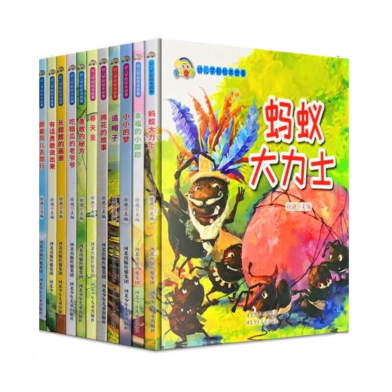 蚂蚁大力士 幸福的小脚印 有话勇敢说出来 幼儿学前绘本故事全11册 幼儿童早教启蒙认知 亲子共读睡前故事 3-6-9岁小学生课外阅读书籍