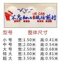 【新品特惠】励志亚克力墙贴3d立体公司企业文化墙标语办公室装饰贴纸 378 款一 红+深蓝
