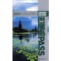 携程自由行PASS(第3辑) 巴厘岛PASS(全彩)