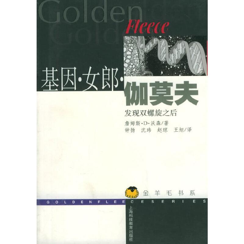 基因·女郎·伽莫夫:发现双螺旋之后——金羊毛书系
