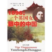 【收藏二手旧书九成新】1898:一个英国女人眼中的中国(英)伊莎贝拉・伯德 ,卓廉士,黄刚湖北人民出版社9787216