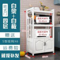 厨房置物架落地省空间家用多层微波炉置物架多功能储物烤箱收纳柜 四层80长 白架+白板 欧式门
