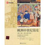 欧洲中世纪简史(英文影印版)(第10版)