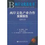 两岸文化蓝皮书:两岸文化产业合作发展报告(2013)