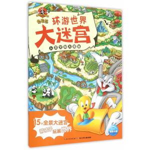 兔巴哥环游世界大迷宫:人类文明大揭秘