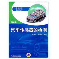 汽车传感器的检测(第2版) 贺展开, 龚晓艳 9787111332428