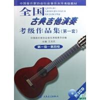 全国古典吉他演奏考级作品集(附光盘***套***级-第4级中国音乐家协会社会音乐水平考级教材) 王友民