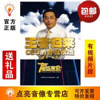 姜洋王者归来-CEO的自我改造7VCD视频现货