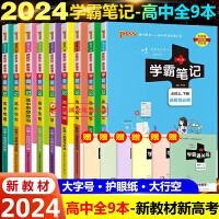 学霸笔记高中数学物理化学生物语文英语政治历史地理9本 2020版通用版 学霸笔记高中全套