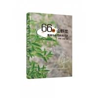 66种山野菜栽培与食用药用大全