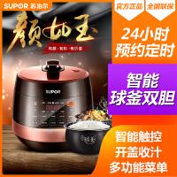苏泊尔(SUPOR)电压力锅 球釜双胆 5L智能家用压力锅 一键排气 开盖收汁 SY-50YC8101Q