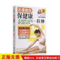 正版瑜伽教学DVD光盘柔体练习普拉提塑身柔韧性训练拉伸高清碟片