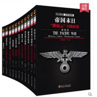 正版包邮 印记图说 太平洋战争系列 套装11册 首度全景图文呈现二战历史战争历史世界历史二战风云 历史书籍