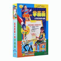正版 儿童早教卡通动漫绘画基础技巧教学高清视频汽车载VCD光盘碟