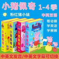 正版小猪佩奇粉红猪小妹1-4季幼儿童宝宝英语动画dvd碟片早教材光盘