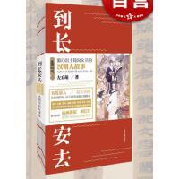 到长安去:汉朝简牍故事集 畅销历史小说 须菩提小朋友 左丘萌著 负笈道人 上海古籍