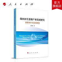 我国再生资源产业发展研究:顶层设计与实现路径 人民出版社