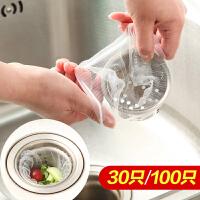 居家家水槽过滤网厨房水池塞排水口防堵垃圾袋洗菜盆隔水水切袋网