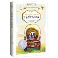 大草原上的小木屋――国际大奖小说