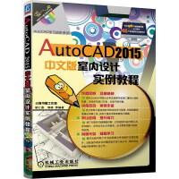AutoCAD 2015中文版室内设计实例教程