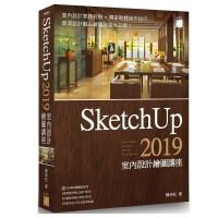 包邮台版 SketchUp 2019 室内设计绘图讲座 陈坤松 9789863125945