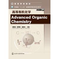 Advanced Organic Chemistry-高等有机化学(双语版)