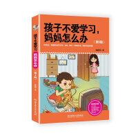 孩子不爱学习,妈妈怎么办(第3版)