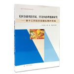 南京大学经济学院文库//民间金融风险形成、传染和治理机制研究:基于江苏民间金融发展的实践